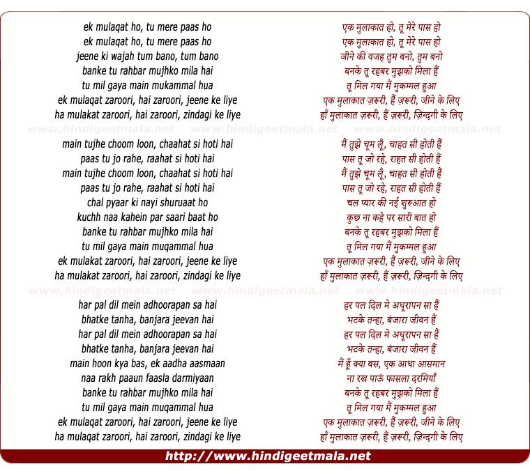 lyrics of song Ek Mulaqat