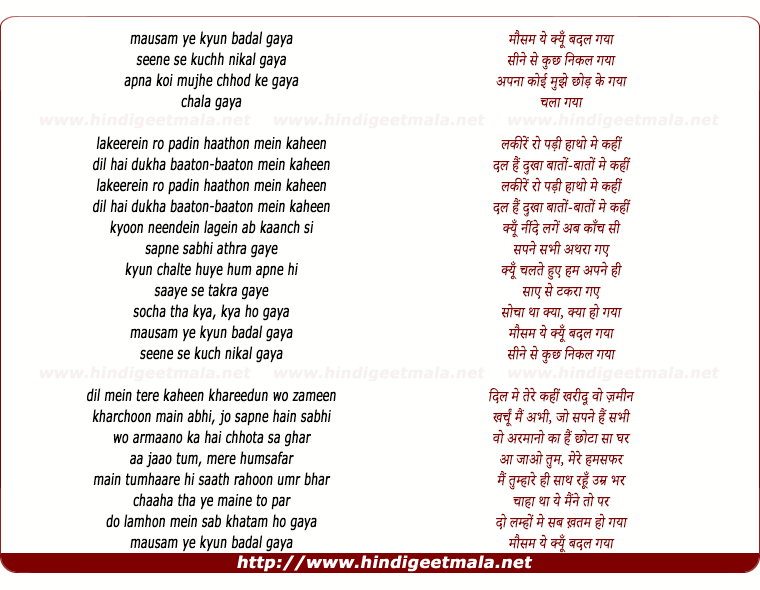 lyrics of song Mausam Ye Kyu Badal Gayaa