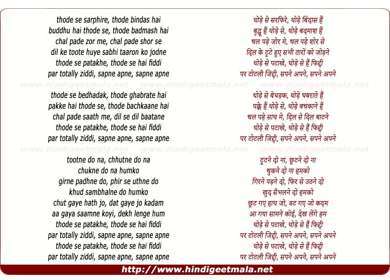 lyrics of song Sapney Apne, Thode Se Patakhe, Thode Se Hai Fiddi