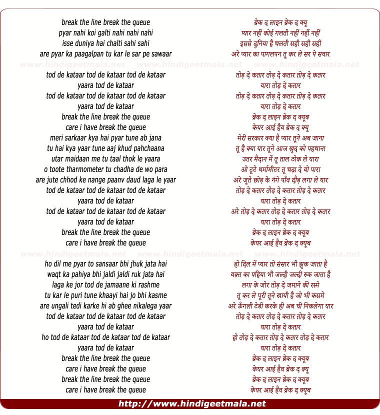 lyrics of song Tod De Kataar
