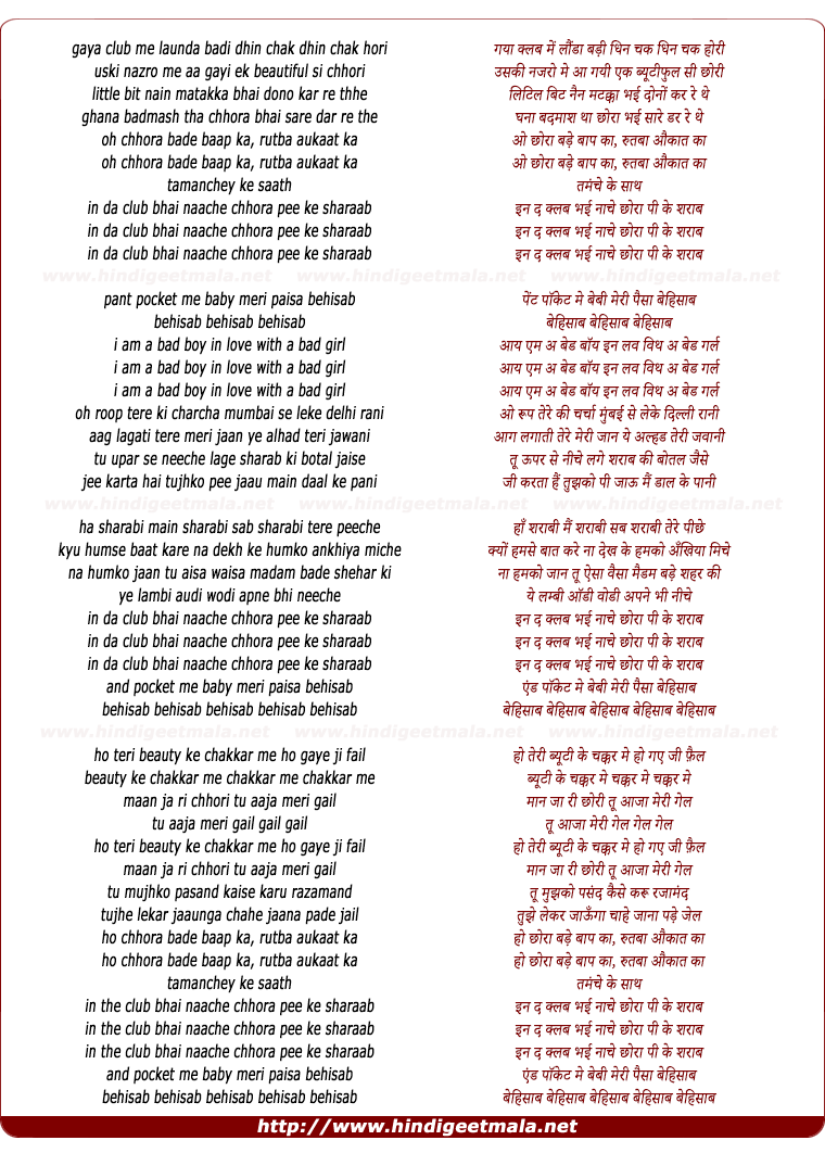 lyrics of song In Da Club