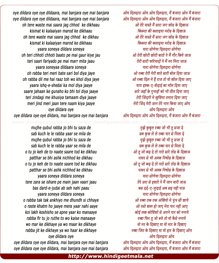 lyrics of song Oye Dildara Oye Dildara