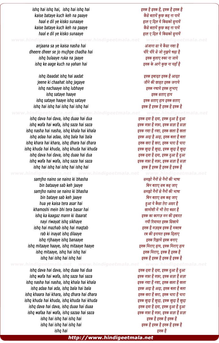 lyrics of song Ishq Hai Ishq Hai