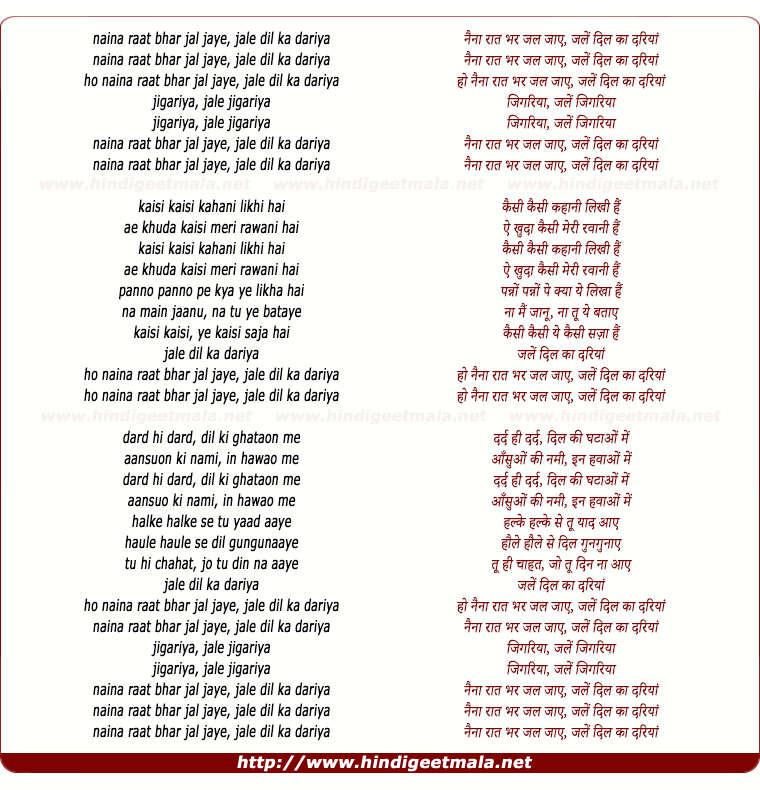 lyrics of song Jigariya (Title Song)
