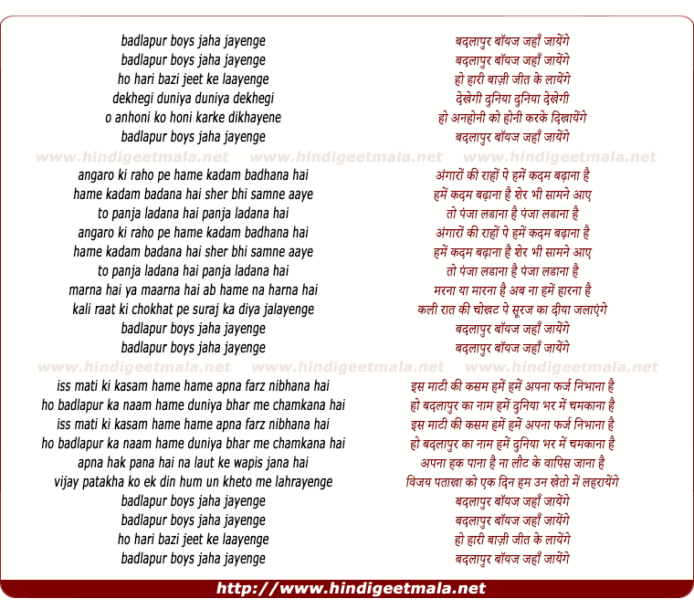 lyrics of song Badlapur Boys