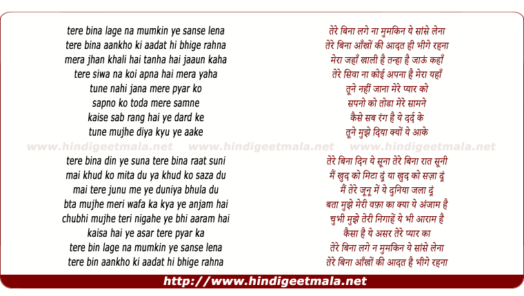 lyrics of song Tere Bina Din Ye Suna