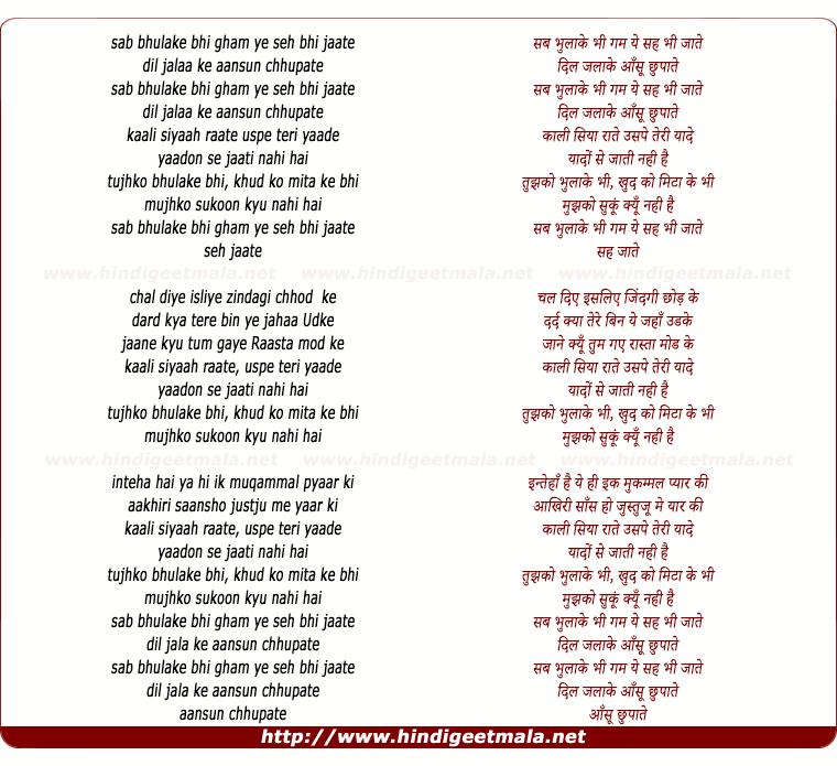 lyrics of song Sab Bhulake Bhi