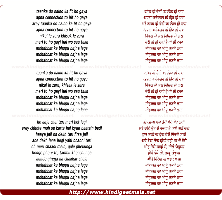 lyrics of song Mohabbat Ka Bhopu