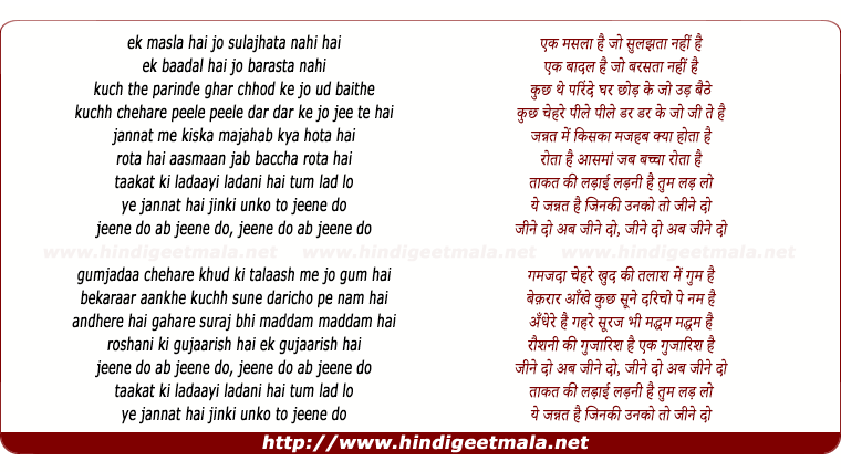lyrics of song Jeene Do Jeene Do