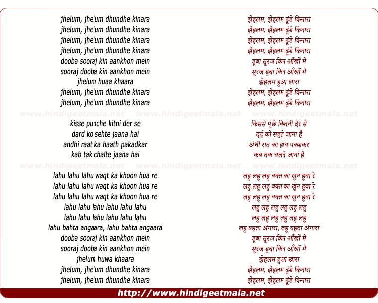 lyrics of song Jhelum Jhelum Dhunde Kinaara