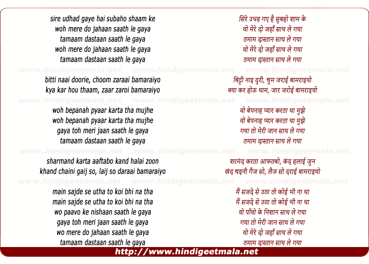 lyrics of song Vo Mere Do Jahan Sath Le Gya