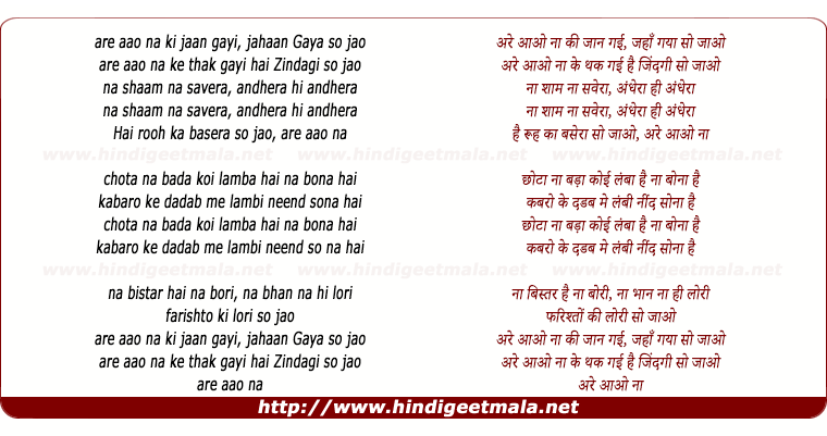 lyrics of song So Jao