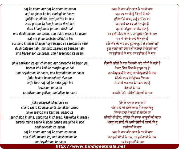 lyrics of song Aaj Ke Naam Aur Aaj Ke Ghum Ke Naam
