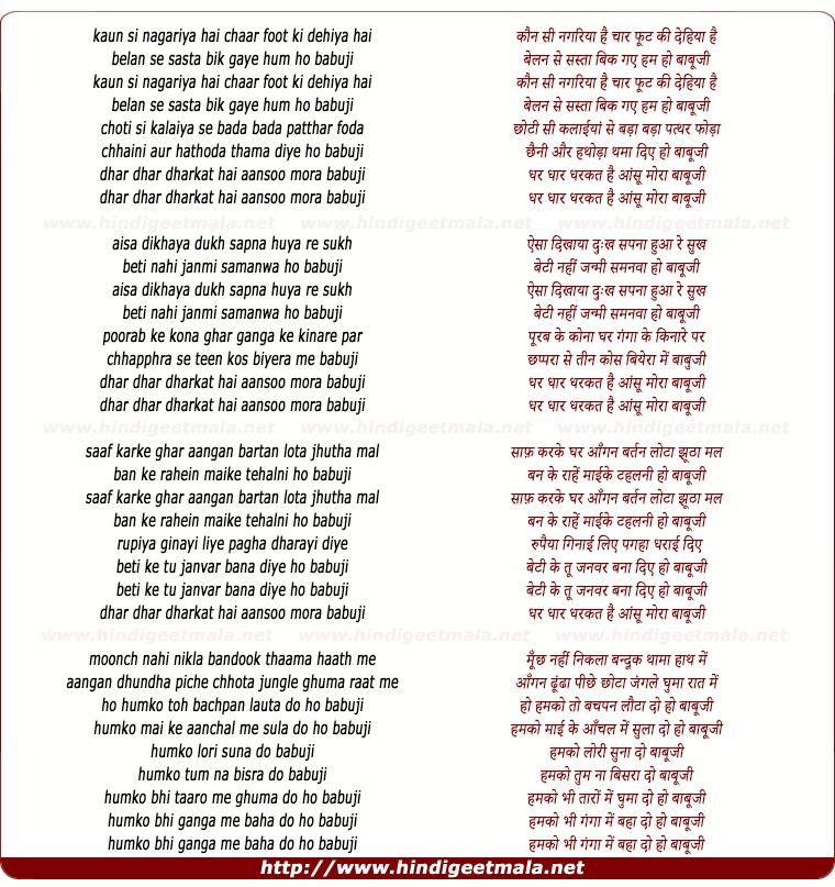 lyrics of song Kaun Si Nagariya