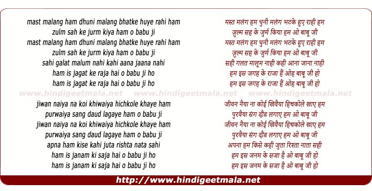 lyrics of song Mast Malang Hum