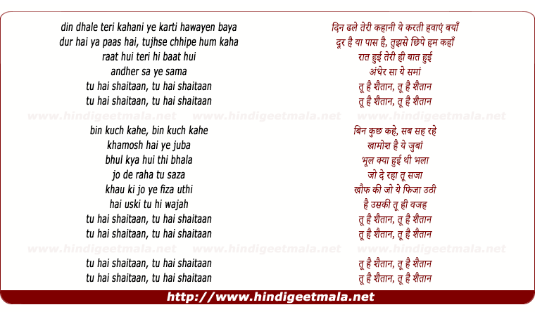 lyrics of song Tu Hai Shaitan