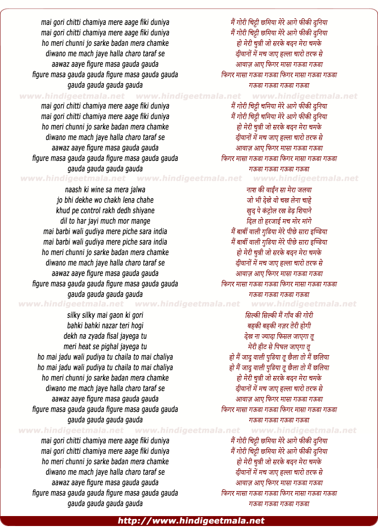 lyrics of song Gori Chitti Chmiya
