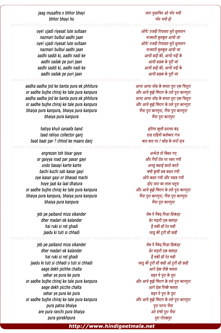 lyrics of song Kanpoora