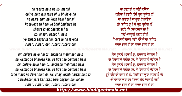 lyrics of song Na Rasta Hai Na Koi Manjil (Rubaru)