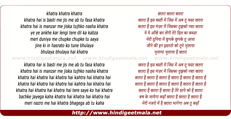 lyrics of song Khatra Khatra Hai