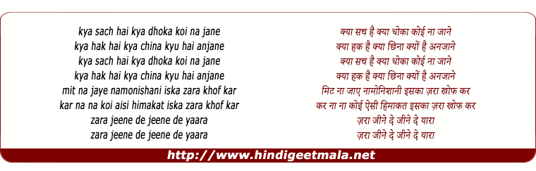 lyrics of song Zaraa Jeene De