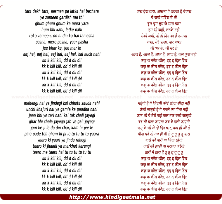 lyrics of song Kk K Kill Kill, Dd D Dil Dil