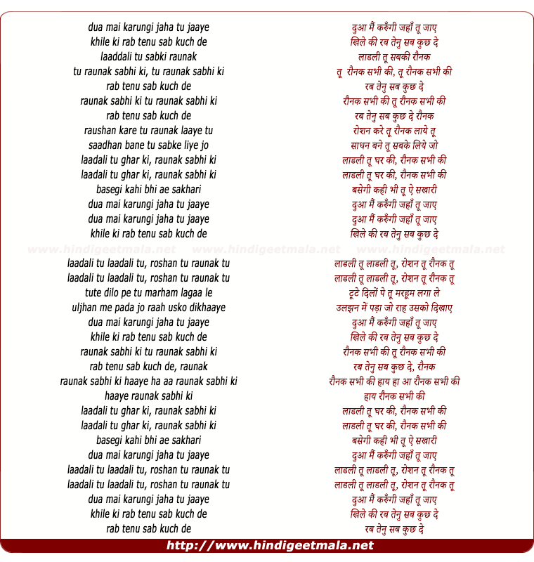 lyrics of song Laadli