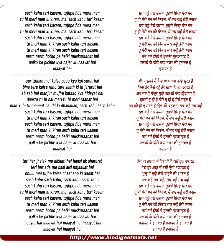 lyrics of song Sach Kahu