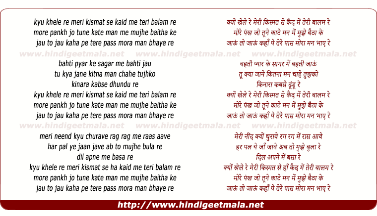 lyrics of song Kismat Se