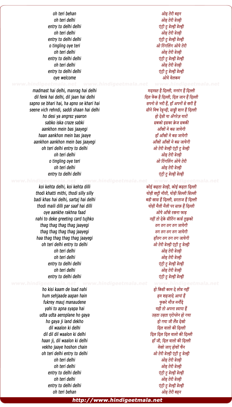 lyrics of song Entry To Delhi