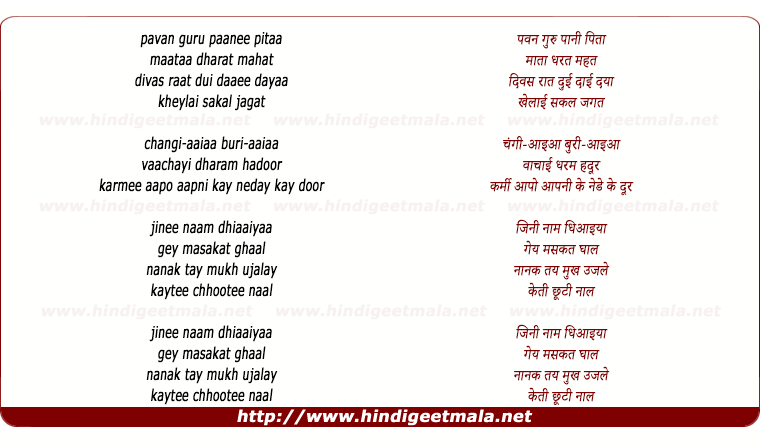 lyrics of song Pawan Guru Paani Pita