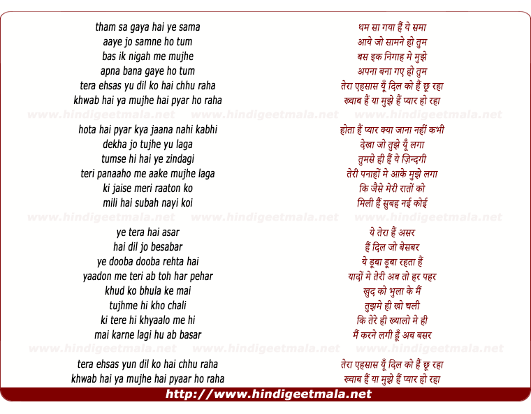 lyrics of song Thham Sa Gaya (Jazz)