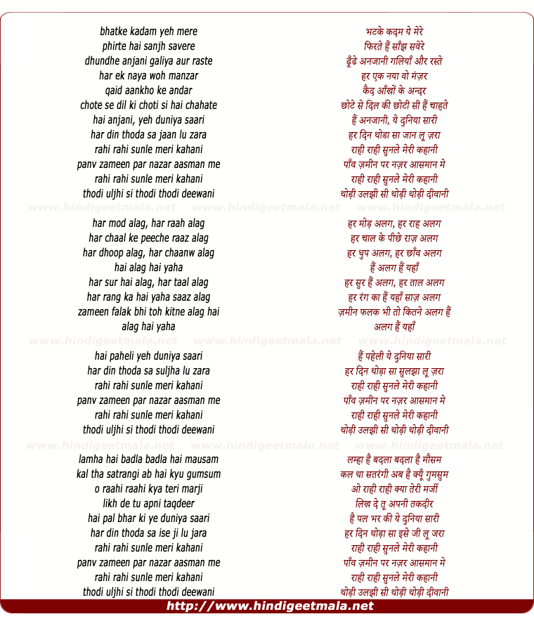 lyrics of song Raahi Raahi (Rock Version)
