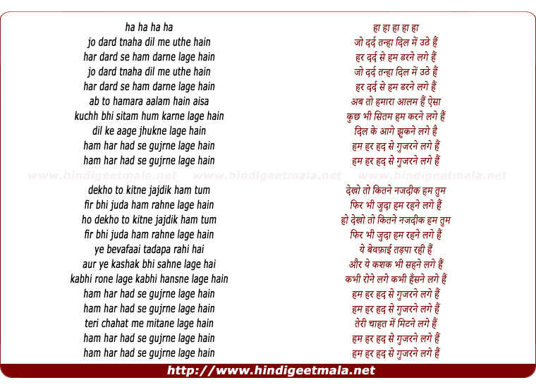 lyrics of song Teri Chahat Me (Male)