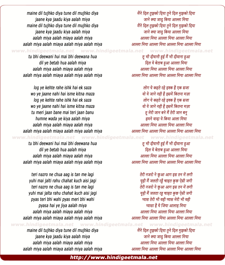 lyrics of song Alla Miya