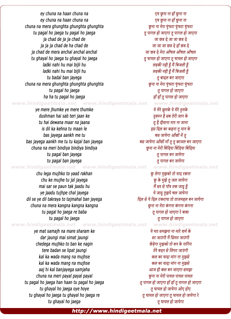 lyrics of song Choona Na Mera Ghungta