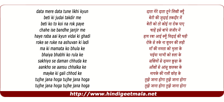 lyrics of song Daata Mere Daata