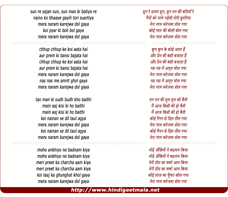 lyrics of song Sun Re Saajan Sun
