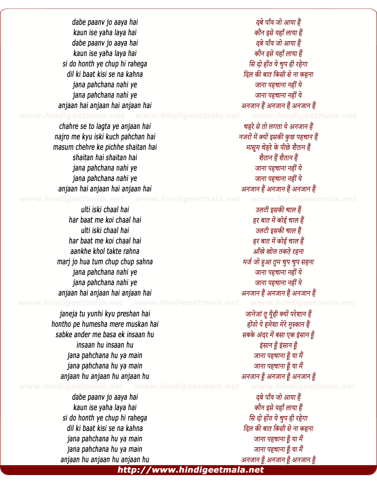 lyrics of song Dabe Pav