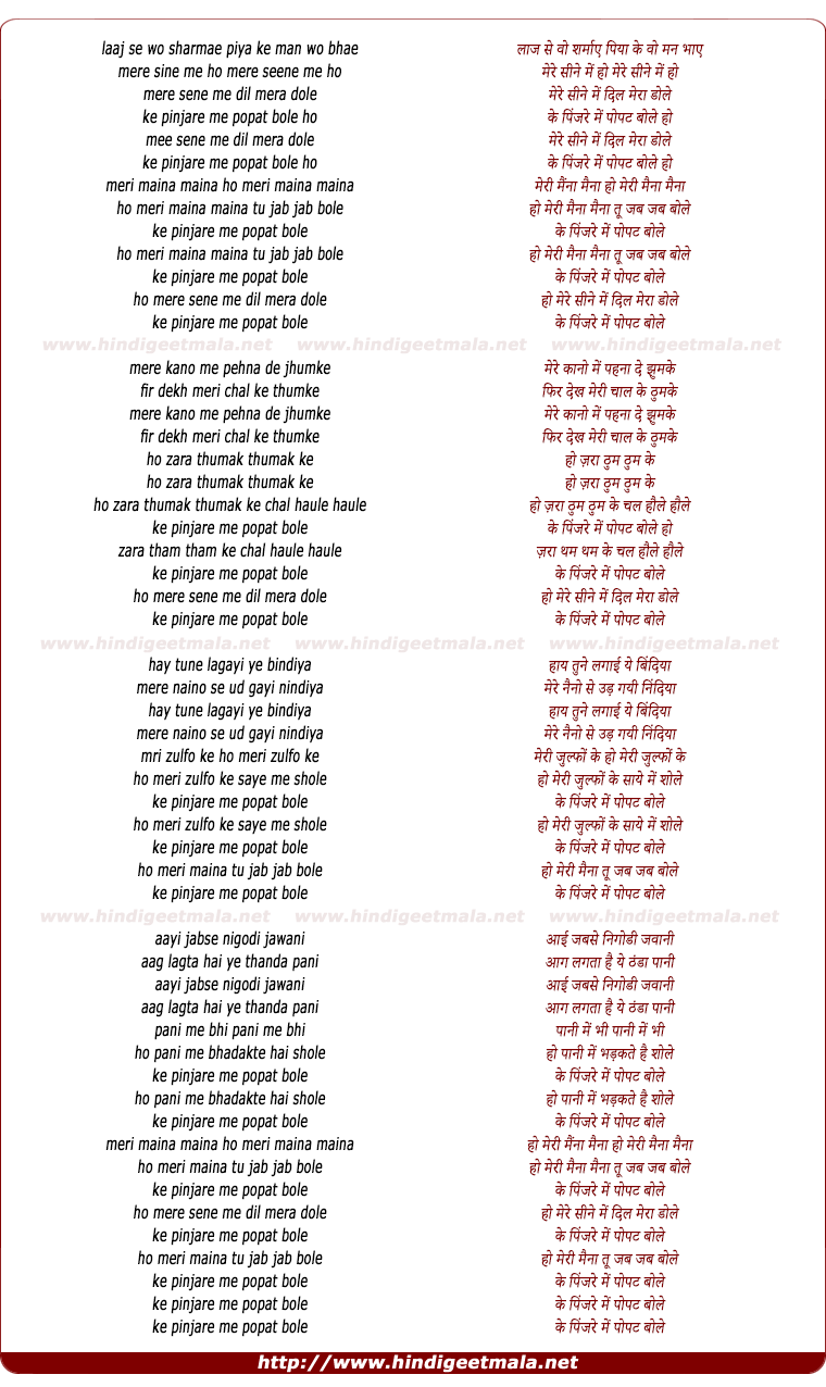 lyrics of song Pinjre Mein Popat Bole