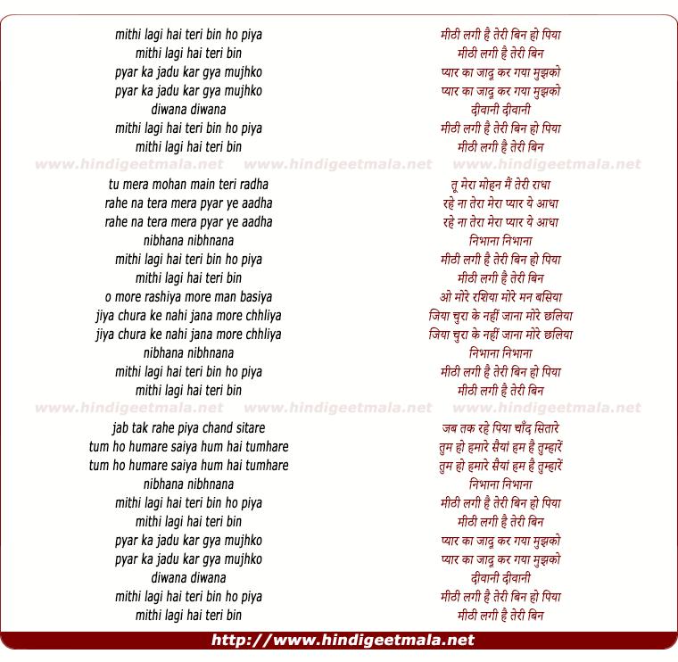 lyrics of song Meethi Lagi Hai Teri Been