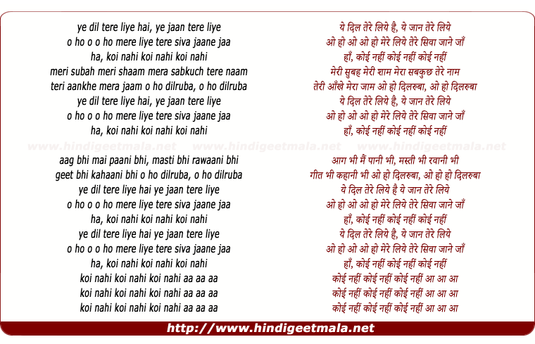 lyrics of song Koi Nahin