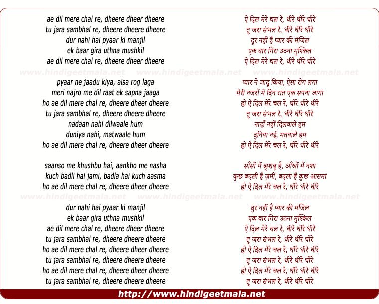 lyrics of song Dheere Dheere