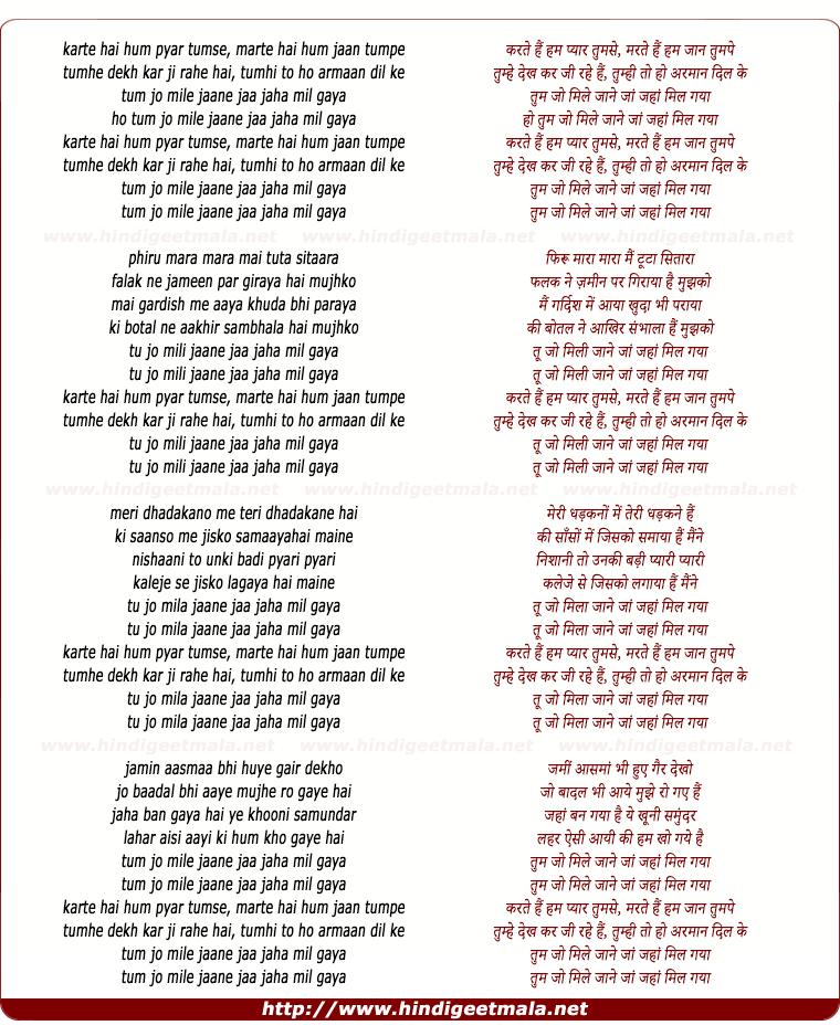 lyrics of song Karte Hai Hum Pyar Tumse