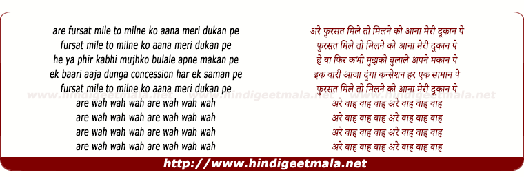 lyrics of song Fursat Mile To