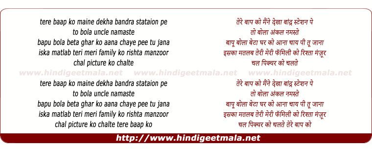 lyrics of song Tere Baap Ko Maine Dekha Bandra Station Pe