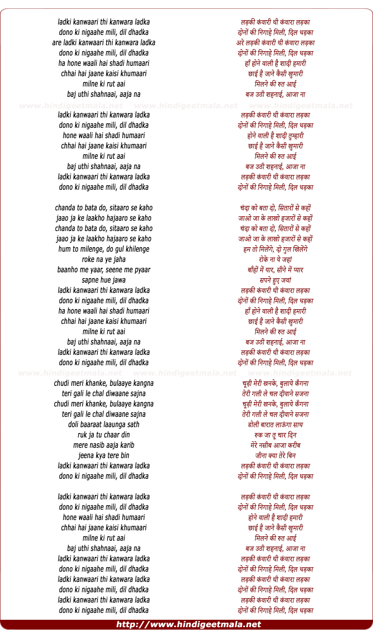 lyrics of song Ladki Kunwari Thi Ladka Kunwara