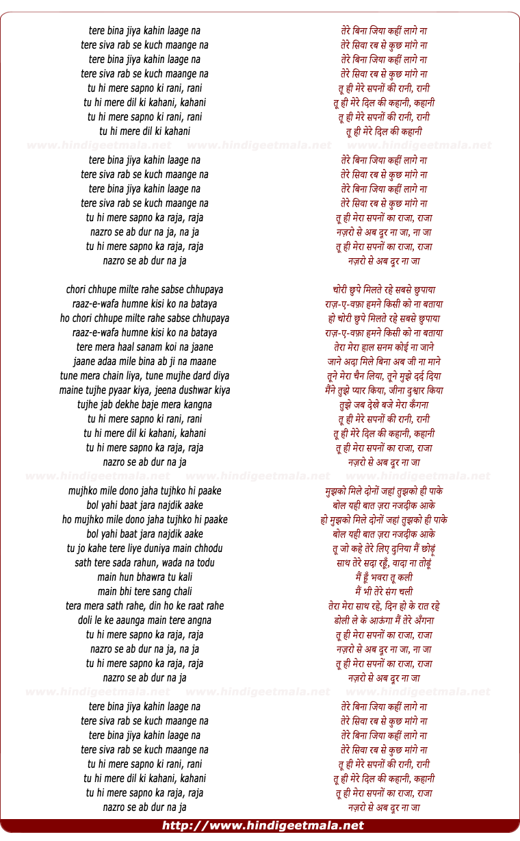lyrics of song Tere Bina Jiya Kahi Laage Na