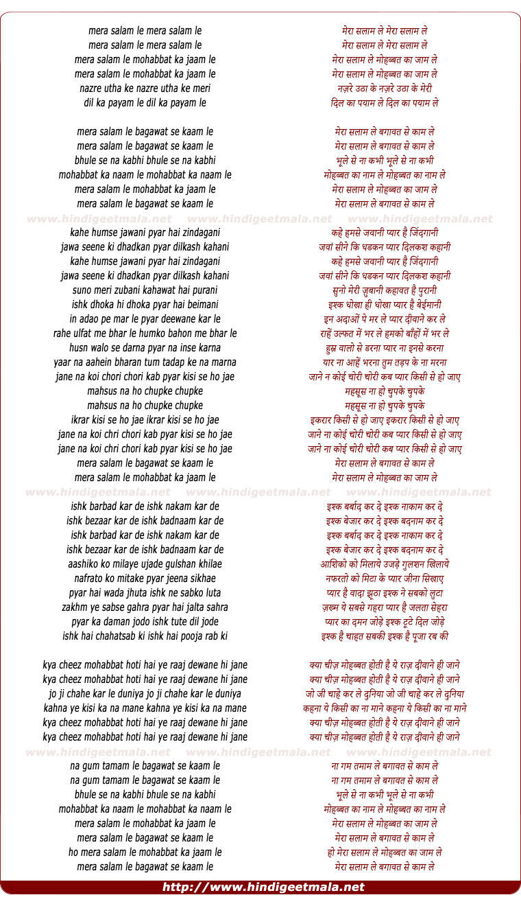 lyrics of song Mera Salaam Le