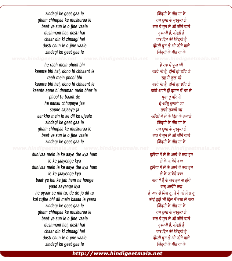 lyrics of song Zindagi Ke Geet